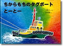 ちからもちのタグボート.jpg