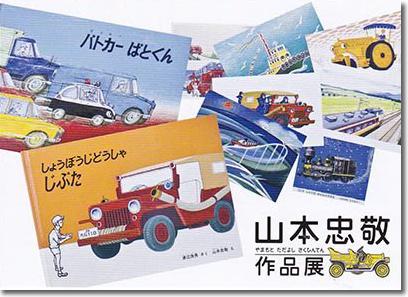 山本忠敬作品展y.jpg