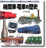 機関車電車の歴史.jpg