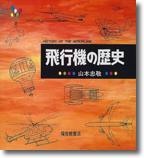 飛行機の歴史.jpg