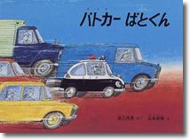 パトカーぱとくん.jpg
