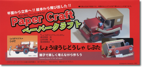 PaperCraft_jiputa.jpg