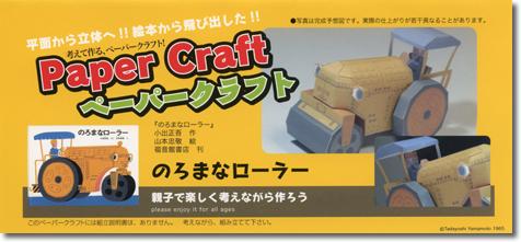 PaperCraft_roller.jpg