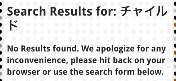 検索結果_改善前