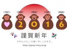 2016年賀状_jiputa_ic