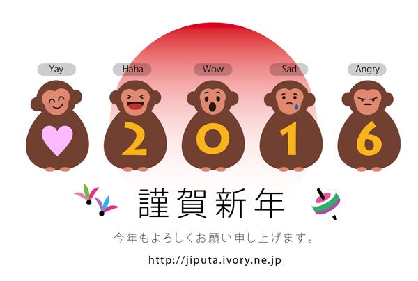 2016年賀状_jiputa
